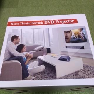 DVDポータブルプロジェクター