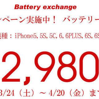 期間限定アイフォンバッテリー交換¥2980