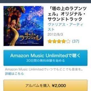 Disney ラプンツェルの曲CD譲ってください