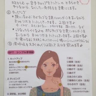 心のリハビリ☆感情の学び!EFTタッピング 体験講座【2月13日 ...