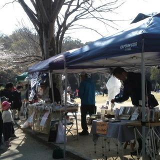 第58回アース・エコ・フェア浜松城公園2021(1/30‐1/31) − 静岡県