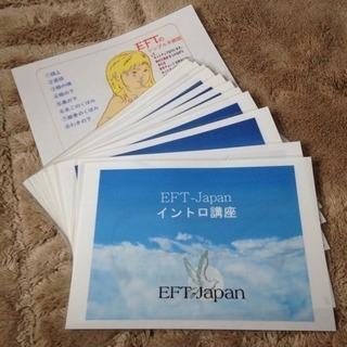 若さを保つ♪感情の学び EFTタッピング講座【オンラインにて】