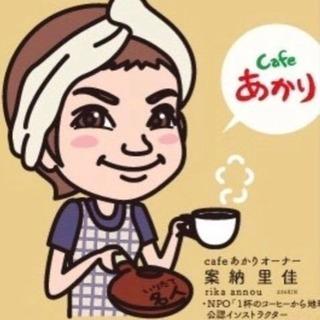 焙りたて家庭焙煎教室 - 太宰府市