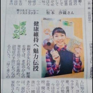 焙りたて家庭焙煎教室 − 福岡県