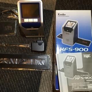 【値段下げました】フィルムスキャナー KFS-900