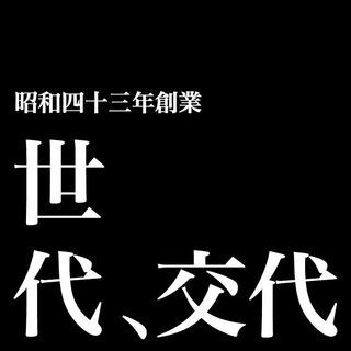【賞与年3回】世代交代でチャンスだらけ☆口コミ人気居酒屋スタッフ