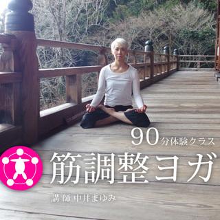 【5/1】筋調整ヨガ:90分の体験クラス
