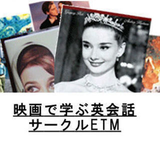 映画で学ぶ英会話 吉祥寺クラス会員募集!!