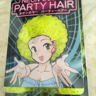 新品 ネオンカラー パーティーヘアー