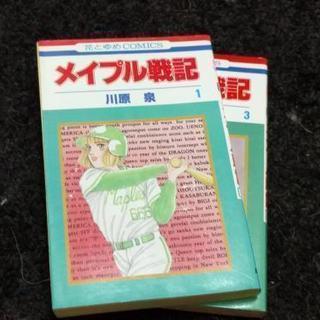 川原泉さんのメイプル戦記1巻と3巻のみ★
