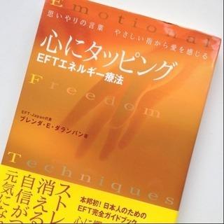 感情に気付いて♪心を軽く EFTタッピング 体験講座【青森県八戸市...