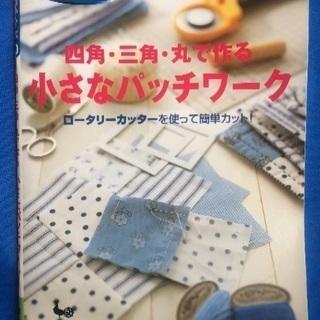 パッチワークの本