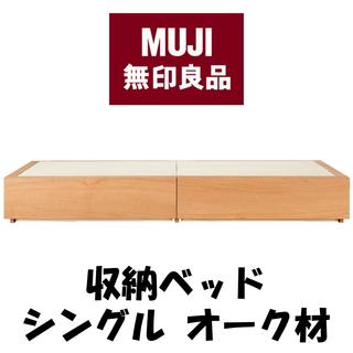無印良品 MUJI シンプル収納ベッド シングルサイズ オーク材 美品