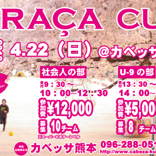 ☆GRACAカップ開催☆社会人の部・U-9の部 参加チーム募集!!