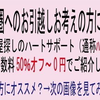 関東へお引越しを考えている北海道にお住まいの方へ~来店不要のハト...