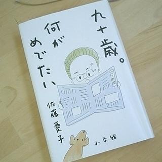 📚 佐藤愛子エッセイ「90歳何がめでたい」小学館