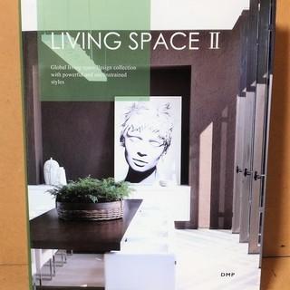 ☆ LIVING SPACE Ⅱ リビング・スペース2 建築関係...