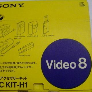 SONY ビデオアクセサリーキット ACCKIT-H1 箱あり