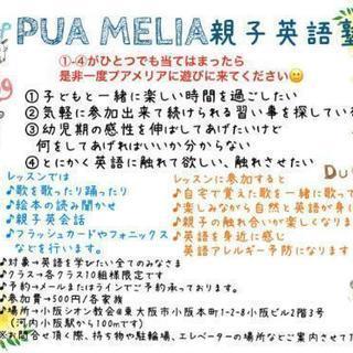 親子共育塾プアメリア(プアメリア親子英語塾) - 教室・スクール