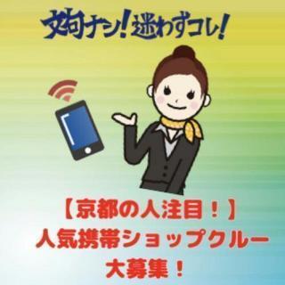 京都❗携帯ショップ❗