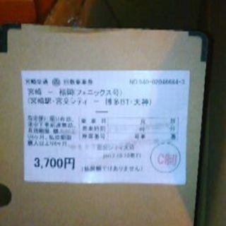 宮崎―博多 高速バスフェニックス号 回数券一枚