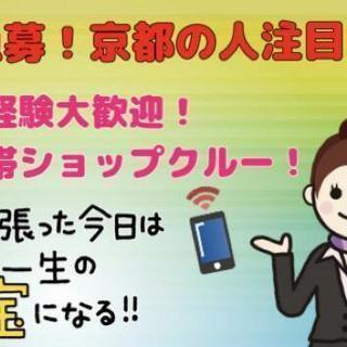 携帯ショップ店員in京都❗