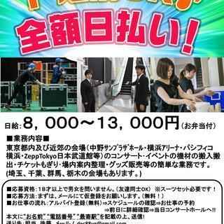 4月14日 コンサートスタッフのアルバイトを緊急大募集!! 給料全...