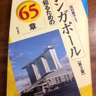 <美品>シンガポールを知るための65章【第3版】(エリア・スタディーズ17)の画像