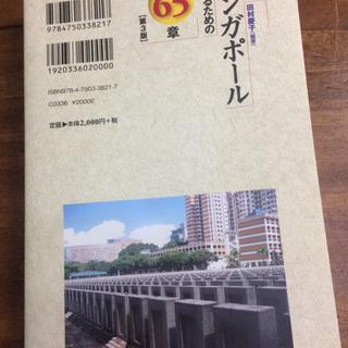 <美品>シンガポールを知るための65章【第3版】(エリア・スタディーズ17) - 目黒区