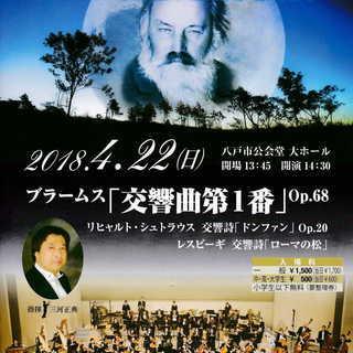 八戸市民フィルハーモニー交響楽団 第50回記念定期演奏会