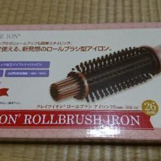 ロールブラシ アイロン26mm