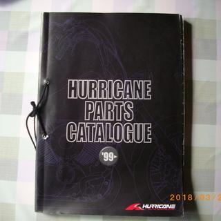 ハリケーン総合カタログ、ステード、ドラッグスター、バルカン、マグナ...