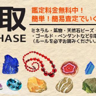 【全国買取】ミネラル鉱物・宝石・天然石・アクセサリー・ジュエリー...