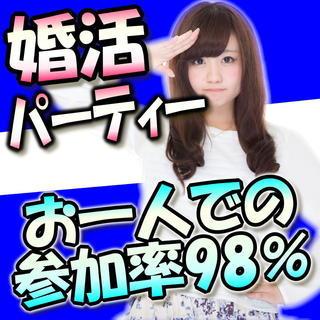 ❀個室パーティー❀富山❀4/22(日)❀20歳~32歳編❀女性無料...