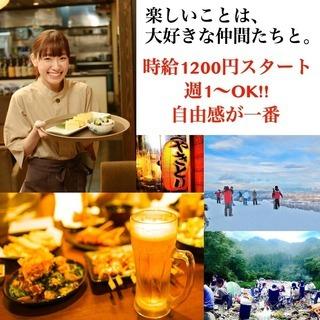 【時給1200円!渋谷!週1〜OK】選べる環境!自由シフト!居酒屋...