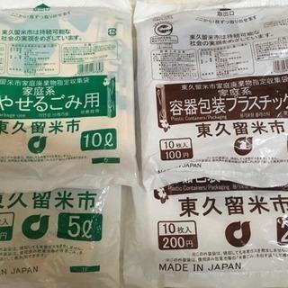 東久留米市収集袋
