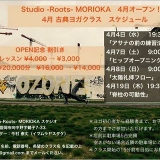Studio-Roots- MORIOKA スタジオ4月グランド...