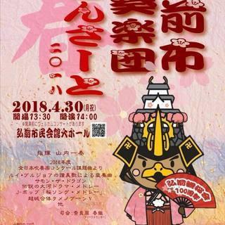 弘前市吹奏楽団 スプリングコンサート2018 弘前市吹奏楽団 ス...