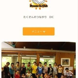 ボランティア募集!子どもキャンプ(^O^)