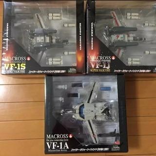 ヤマト マクロスVFシリーズ 3セット