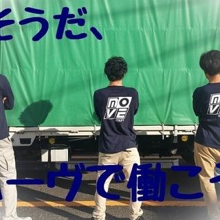 【3/31のみの限定バイト】【単発・未経験OK☆】事務所移転のお...