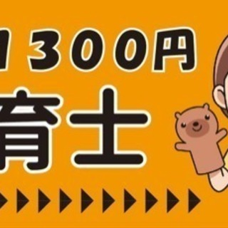 【時給1300円➕ボーナス】4時間勤務のパートさん募集!