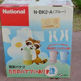ナショナル電気バケツ N-BK2-A(ブル-)