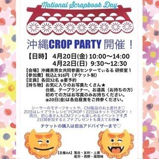 スクラップブッキング NSDクロップ会in沖縄