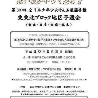 第30回全日本少年少女けん玉道選手権 東東北ブロック地区予選会