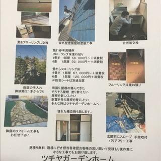 畳をフローリングへ 床の重ね貼り リフォーム店(埼玉県所沢市 入...