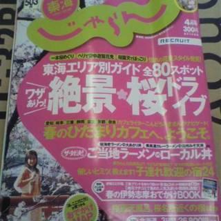 2008年4月号 東海じゃらん リクルート 桜スポット