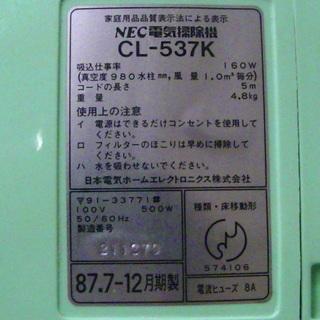 52.希少NEC電気掃除機CL-537K...