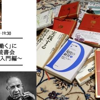4/14 「自分らしく働く」に一歩近づく読書会 ~ドラッカー入門編~