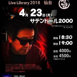 4月23日(月)山木康世 仙台ライブ